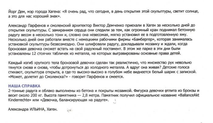 20100921-kpravda-smol-3