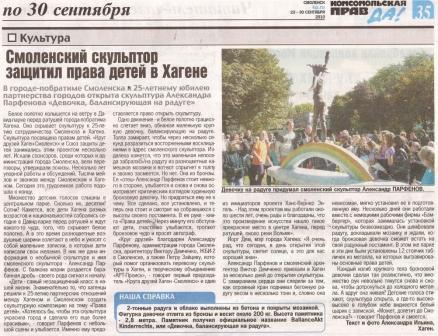 20100923-komsom-pravda4