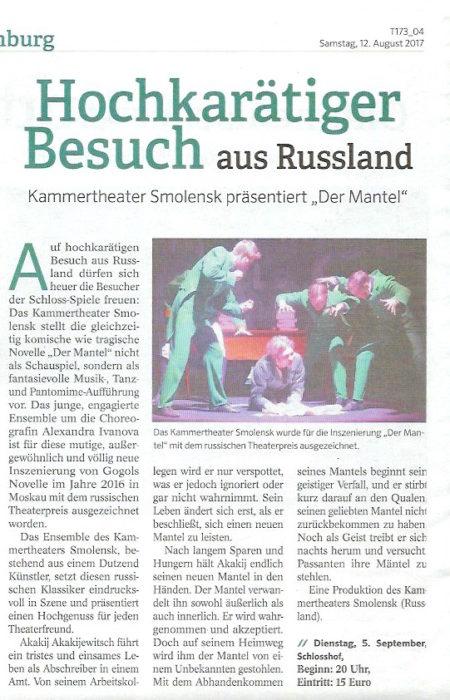 2017.08.12 SchlossSpProg
