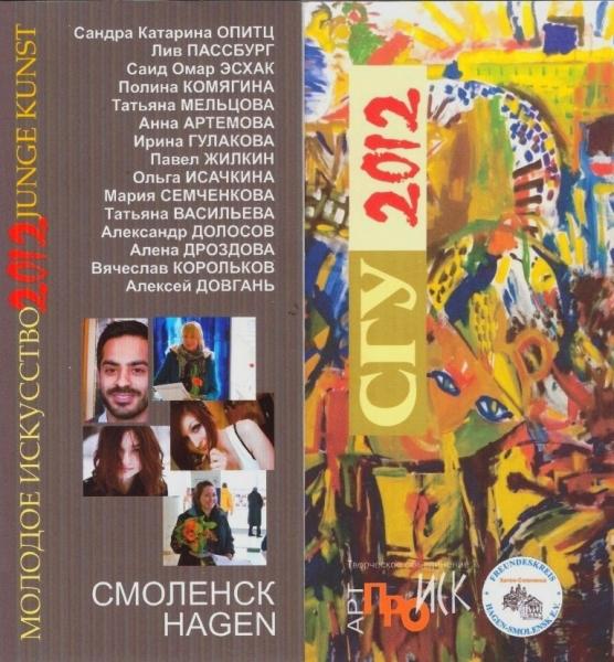 Einladung zur Ausstelllung in Smolensk